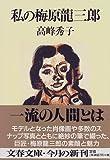 私の梅原龍三郎 (文春文庫)