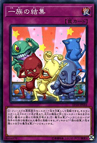 遊戯王カード 一族の結集 エクストラパック 2018(EP18) | 通常罠 ノーマル