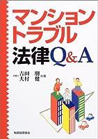 マンショントラブル法律Q&A
