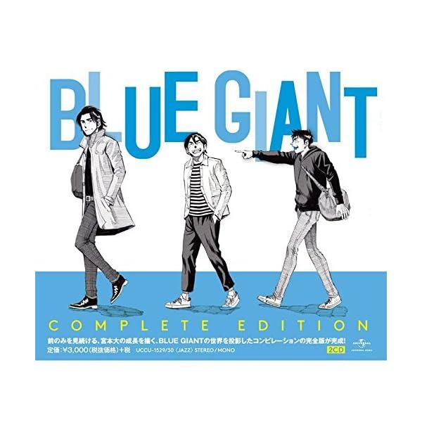 『ブルージャイアント』コンプリート・エディションの商品画像