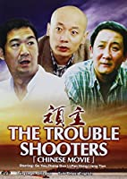 Trouble Shooters [DVD] [Import]