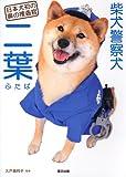 柴犬警察犬 二葉