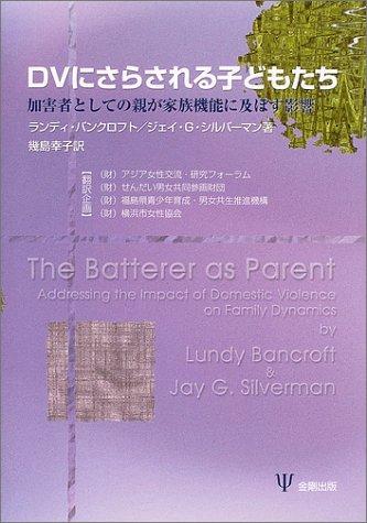 DVにさらされる子どもたち―加害者としての親が家族機能に及ぼす影響