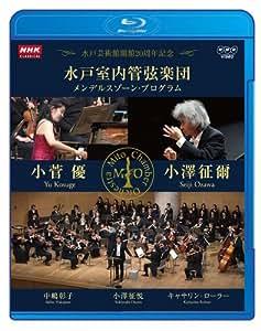 NHKクラシカル 水戸室内管弦楽団 メンデルスゾーン・プログラム 小澤征爾 小菅優 [Blu-ray]