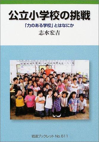 公立小学校の挑戦―「力のある学校」とはなにか (岩波ブックレット (No.611))の詳細を見る