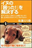 イヌの「困った!」を解決する おやつがないと言うことを聞けないの?飼い主を咬むのはナメているからなの? (サイエンス・アイ新書) 画像