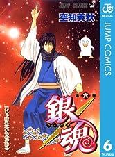 銀魂 モノクロ版 6 (ジャンプコミックスDIGITAL)