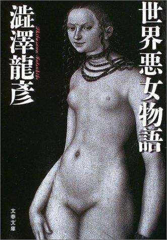 世界悪女物語 文春文庫の詳細を見る