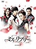ミス・リプリー<完全版>DVD-BOX2