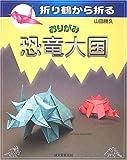 折り鶴から折るおりがみ恐竜大国