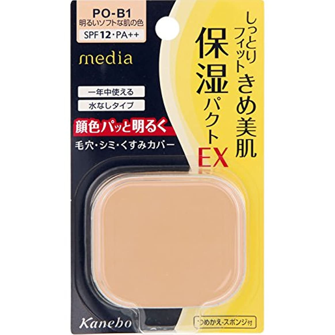ミネラル解放添付カネボウ メディア モイストフィットパクトEX<つめかえ> PO-B1(11g)