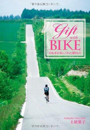 Gift with BIKE 自転車が私にくれた贈りものの詳細を見る