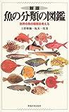 魚の分類の図鑑―世界の魚の種類を考える