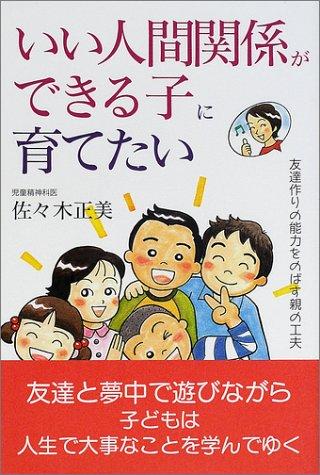 いい人間関係ができる子に育てたい―友達作りの能力をのばす親の工夫 (企画室の子育てシリーズ 50)の詳細を見る