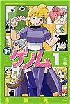 新ゲノム 1 (メガストアコミックス)