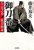 御刀番 左京之介 妖刀始末 (光文社文庫)
