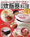 炊飯器料理―ごはんもおかずも一緒にスイッチオン! (ブティック・ムック No. 814)