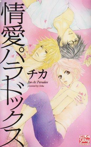 情愛パラドックス (白泉社レディースコミックス)の詳細を見る