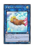 遊戯王 日本語版 SOFU-JP049 常夏のカミナリサマー (スーパーレア)