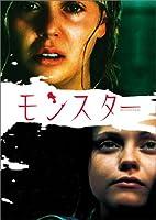 モンスター 通常版 [DVD]
