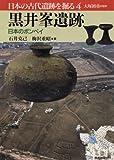 黒井峯遺跡―日本のポンペイ (日本の古代遺跡を掘る)