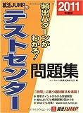 2011年度版就活JUMPのテストセンター問題集