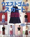 ウエストゴムのスカート―ファスナーつけ不要の超簡単スカート! (レディブティックシリーズ (1930))