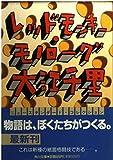 レッドモンキー・モノローグ (角川文庫―ニュースタンダード・コレクション)