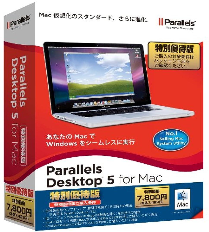 ラウンジ救急車ベットParallels Desktop 5.0 For Mac 特別優待版