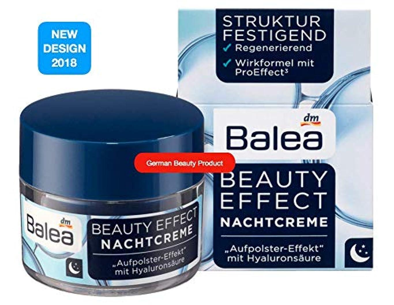 毎年熱帯の局Balea Night Cream ナイトクリーム Beauty Effect, 50 ml