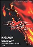 トリプルX (角川文庫)