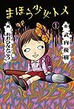 まほう少女トメ 1巻<まほう少女トメ> (ビームコミックス)