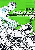 タイム・ラッシュ―天命探偵 真田省吾―(新潮文庫)