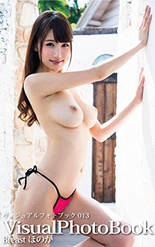 ビジュアルフォトブック013 Breast ほのか: セクシーでカッコイイヌード写真集