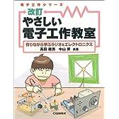やさしい電子工作教室―作りながら学ぶラジオ&エレクトロニクス (電子工作シリーズ)