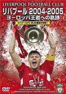 リバプール 2004-2005 ヨーロッパ王者への軌跡 [DVD]