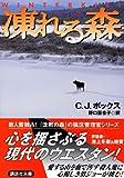 凍れる森 (講談社文庫)