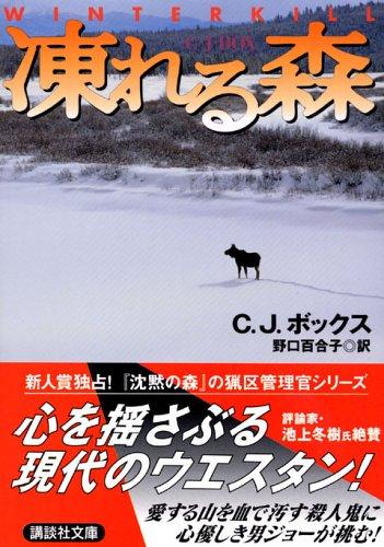 凍れる森 (講談社文庫)の詳細を見る
