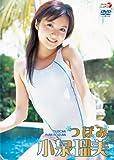 小泉瑠美 つぼみ [DVD]