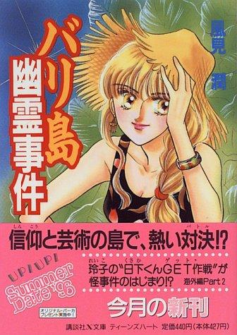バリ島幽霊事件 (講談社X文庫―ティーンズハート)の詳細を見る