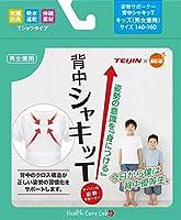 【2個セット】背中シャキッT 子供用 L(140-160cm、胸囲65-84cm) 1枚 (Uネック) (Uネック)