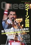 早わかり!クイーン伝説 (シンコーミュージックMOOK)(書籍/雑誌)