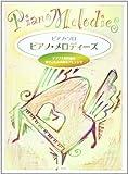 ピアノソロ ピアノメロディーズ ピアノ主役の曲を弾きごたえのあるアレンジで (PIANO SOLO) (楽譜)