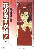 花のあすか組! (7) (コミック版高口里純文庫)