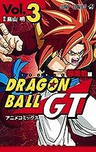 ドラゴンボールGT 邪悪龍編 アニメコミックス 第03巻