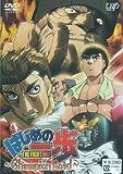 はじめの一歩 TVスペシャル Champion Road[DVD]