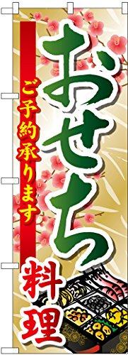 のぼり屋 のぼり おせち料理 60×180cm SNB-804