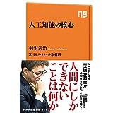 羽生 善治 (著), NHKスペシャル取材班 (著) (9)新品:   ¥ 756