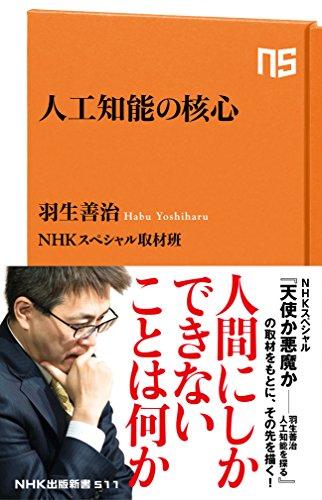人工知能の核心 (NHK出版新書)の詳細を見る