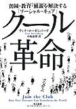 クール革命―貧困・教育・独裁を解決する「ソーシャル・キュア」(書籍/雑誌)